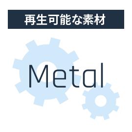 再生可能な素材 Metal
